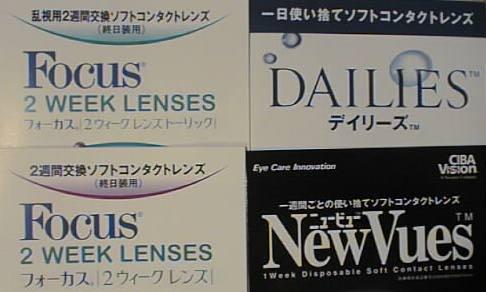 dailies ciba vision 1998