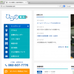hirano eye clinic website screen