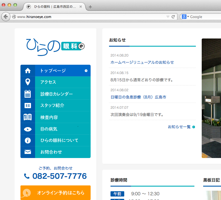 hirano eye clinic website screen