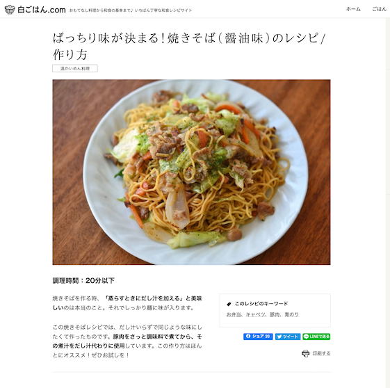yakisoba photo  / shirogohan.com