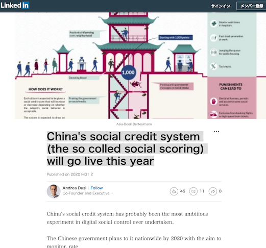 social credit system in china